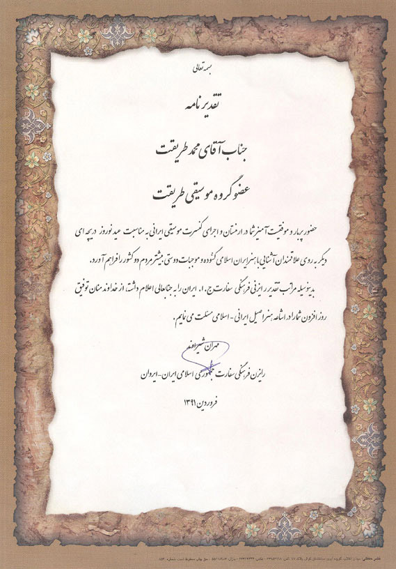 تقدیرنامه رایزن فرهنگی سفارت ایران در ارمنستان
