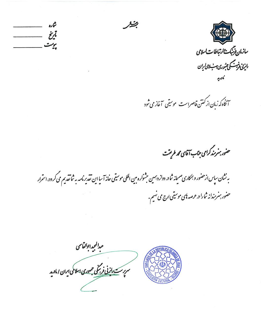 تقدیرنامه رایزن فرهنگی سفارت ایران در مادرید